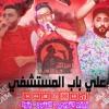 Download مهرجان علي باب المستشفي فريق الاحلام | زيزو النوبي - الشبح - بنوا | 2016 Mp3