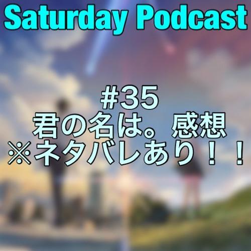 【STD-PC#35】君の名は。 感想 (ネタバレあり!!!)