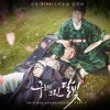 Sandeul (B1A4) - 마음을 삼킨다 (Swallowing My Heart) [Moonlight Drawn by Clouds OST]