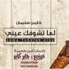 Download اغنيه كارمن سليمان   لما تشوفك عيني توزيع جابر كابو علي الدمز الورمنسي Mp3