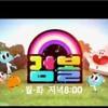 Korean The Amazing World Of Gumball Promo