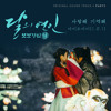 I O I I Love You I Remember You Moon Lovers Scarlet Heart Ryeo Ost Part 3 Mp3