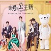 Because of you - By2 (piano ver) beat - OST My Little Princess|亲爱的公主病