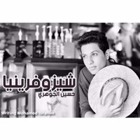 شيزوفرنيا العلاقات - حسين الجوهري