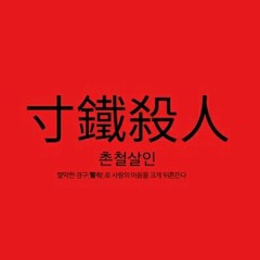 촌철살인(寸鐵殺人)with/Red Keef