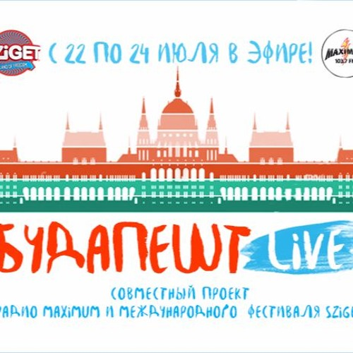 Radio Maximum - Sziget Weekend Spot