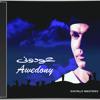 ِAmr Diab _ Awedony 1998 (2016 Digitally Mastered)