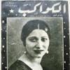 Download فتحية أحمد ـ أمانا أيها القمر المطل- ألحان الشيخ  أبو العلا محمد Mp3