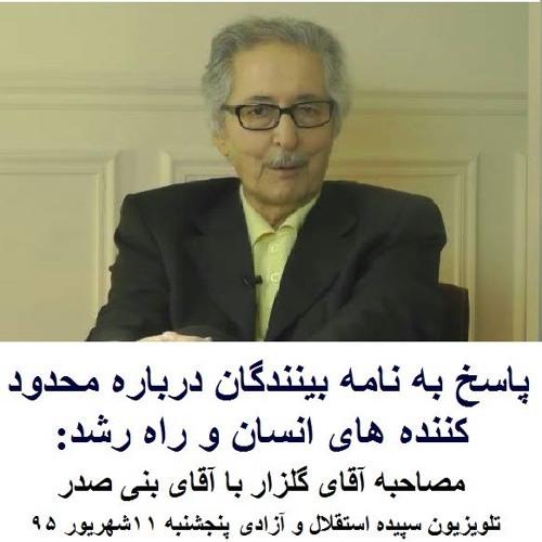 Banisadr 95-06-11=پاسخ به نامه بینندگان درباره محدود کننده های انسان و راه رشد: مصاحبه با بنی صدر