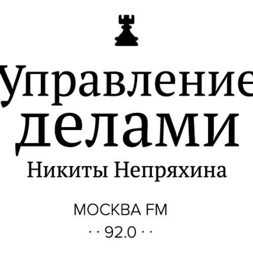 №107. Владимир Перельман - Управление делами Никиты Непряхина