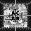 ACAB Mixtape for CVLT Nation
