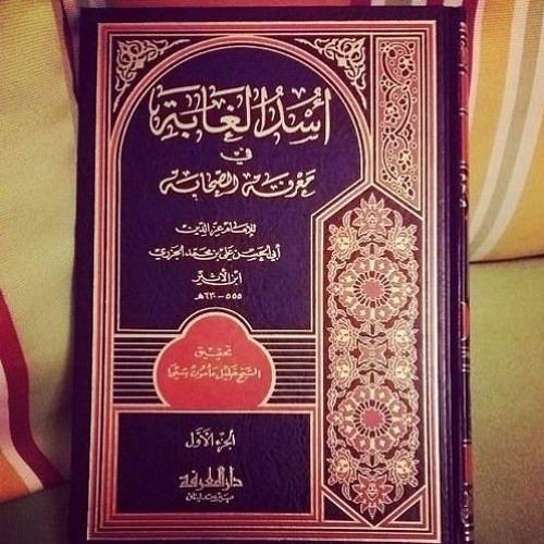 سلسلة أُسْدِ الغَابَة {17} ( العلاء بن الحضرمي )  للشيخ سمير مصطفى