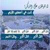 تكبيرات ايام الحج والعيد | فهد عزيز نيازي  Takbeeraat Ashr Dhul Hijjah | Fahad Aziz Niazi
