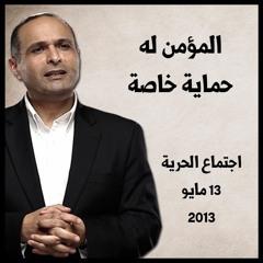 المؤمن له حماية خاصة - د. ماهر صموئيل - اجتماع الحرية