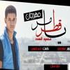Download محمود العمده - جديد مهرجان يا قطر مر 2017 Mp3