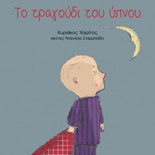 Το τραγούδι του ύπνου (Audiobook)