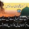 Gustakh E Muhammad Tere Ab (Difai ua)