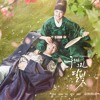 B1A4's Sandeul - Swallowing My Heart (Love In The Moonlight OST Part 2)