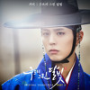 Download Mp3 Gummy (거미) - 구르미 그린 달빛 [Moonlight Drawn by Clouds OST Part 3]
