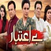 Be Aitbaar Ost Full Song - Hum Tv Drama (320  Kbps)