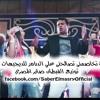 اغنية تخاصمنى تصالحنى على الدرامز   محمود الليثي وبوسي وحسن الرداد وايمي   توزيع صابر المصري