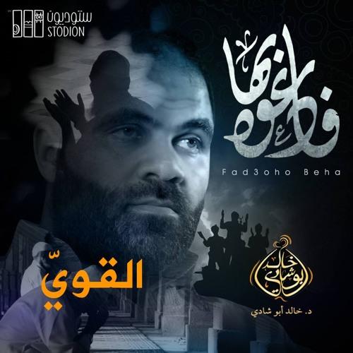 الـقَــوِيّ   فَادْعُوهُ بِهَا - د. خالد أبو شادي 1437 هـ