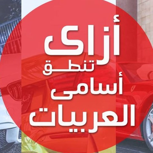 How To Pronounce Audi >> Nmh6 Pronounce Audi By Mohammed Elnawam On Soundcloud Hear