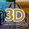 3D SONG 2016.mp3