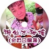 DJ 小慌 - 神仙水秘境 2016【全英文慢搖】BPM153!!!