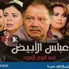 Download مدحت صالح تتر البداية مسلسل عباس الابيض فى اليوم الاسود  الموسيقار محمود طلعت Mp3