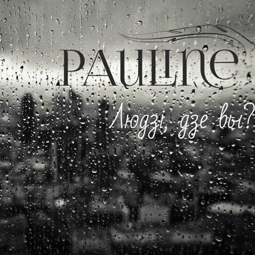 Pauline - Людзі, дзе вы? (2016, на словы Ірыны Багдановіч)