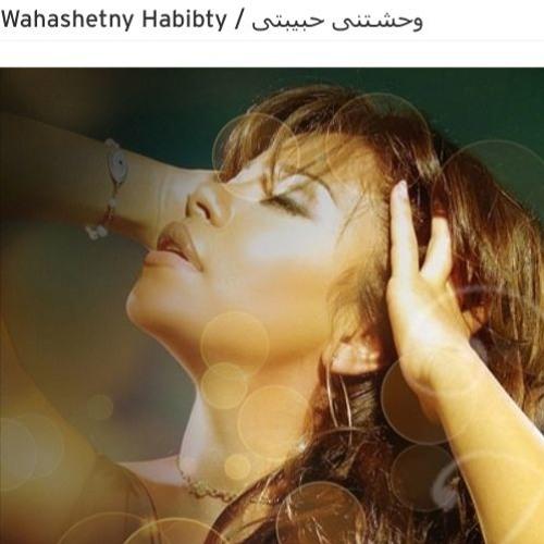 SherineAbdElWahab - Wahashetny Habibty   وحشتنى حبيبتى