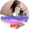 Download Lagu Mp3 Dj 布萊特 - ED尬EDED尬《全外文•奇葩婷專屬》No.3 【加快版】 (56.54 MB) Gratis - UnduhMp3.co