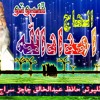 Haji Imdadullah Phulpoto Volume  01