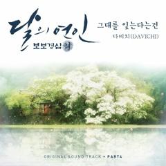 Ost. Scarlet Heart Ryeo - (달의 연인 - 보보경심 려) - Forgetting You (그대를 잊는다는 건) -  Davichi (다비치) Cover