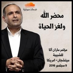 محضر الله ولغز الحياة - د. ماهر صموئيل - مؤتمر ماران آثا للشبيبة 2016