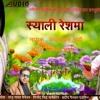 Syali Reshma | Chandermohan Negi | Latest Garhwali Song 2016 | Nagela Music |