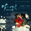 Ost. Scarlet Heart Ryeo - (달의 연인-보보경심 려) - I Love You I Remember You(사랑해 기억해) - I.O.I (아이오아이) Cover