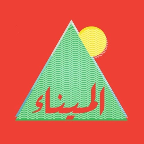 04 - El Kotra | الكتره