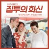 Suran - Step Step (OST Jealousy Incarnate) Cover