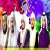 تلاوة تجمع العفاسي والغامدي والدوسري وفارس و العوسي في سورة الكهف ـ Surat Al Kahf