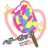 Walls Ice Cream [Vesuvia Reorchestration] FREE DOWNLOAD