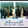 Aashiyana Meri Mohabbat Ka OST Drama On Urdu1 - Full Song