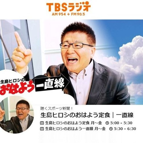 2016年08月09日 TBSラジオ「生島ヒロシのおはよう一直線 今朝のニュースピックアップ」 電話ゲスト田中康夫