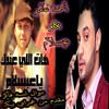 Download احمد عامر  وعبسلام موال لسه فاكر بشكل جديد فاجر اوي للناس الريقه Mp3