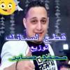 رضا البحراوى   قطع لسانك   توزيع محمد صابر  2017