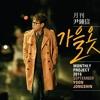 Yoon Jong Shin (윤종신) - Fall Clothes (가을옷) mp3