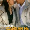 Punk and Rap - Хамгийн сайхан нь/Hamgiin saihan ni (Beat By Gambeat)