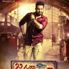 Jayaho Janatha Full Song(Audio)   Janatha Garage   Jr NTR, Mohanlal, Samantha   DSP   Telugu Songs 1