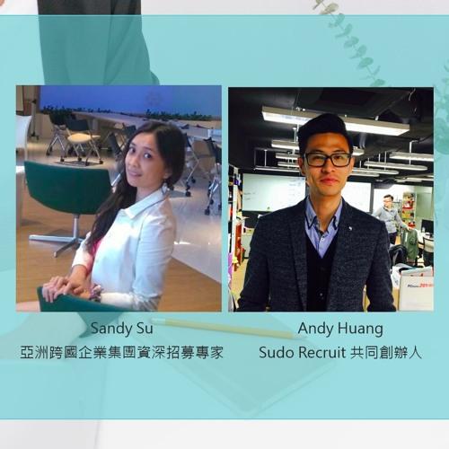 轉換跑道時候該怎麼賣自己?- 亞洲跨國企業集團資深招募專家 Sandy 與台灣 Sudo recruit 共同創辦人 Andy